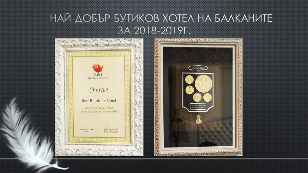Грамота най-добър бутиков хотел на Балканите за 2018-2019