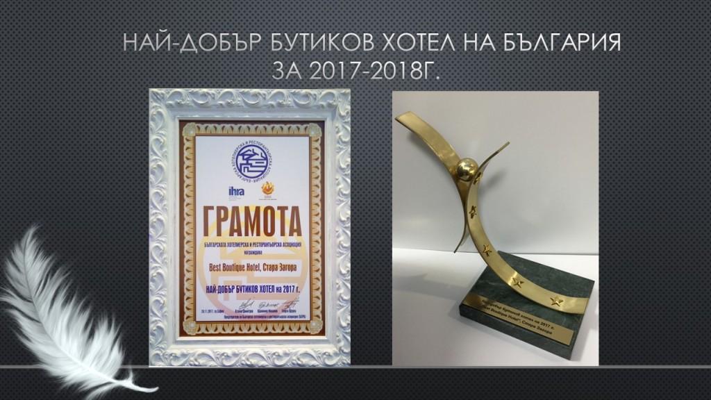 Грамота най-добър бутиков хотел на България за 2017-2018